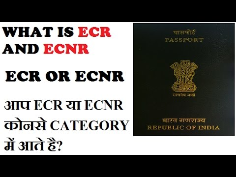 reservation of rights when signing a passport application