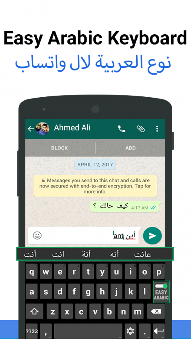 arabic keyboard application for android